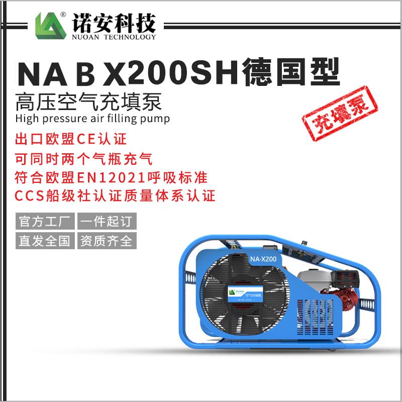 NABX200SH德国型高压空气充填泵