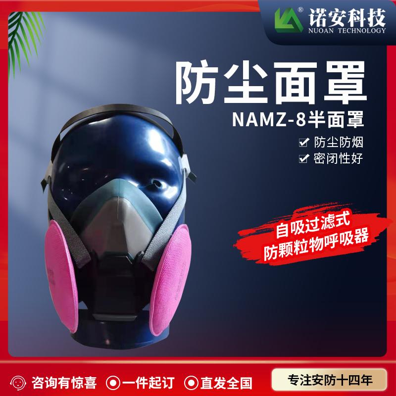 NAMZ-8防毒半面具 防尘面罩 防毒面具