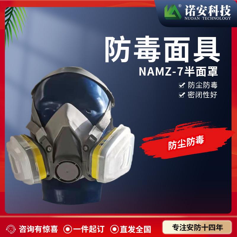 NAMZ-7防毒半面具 防尘面罩 防毒面具