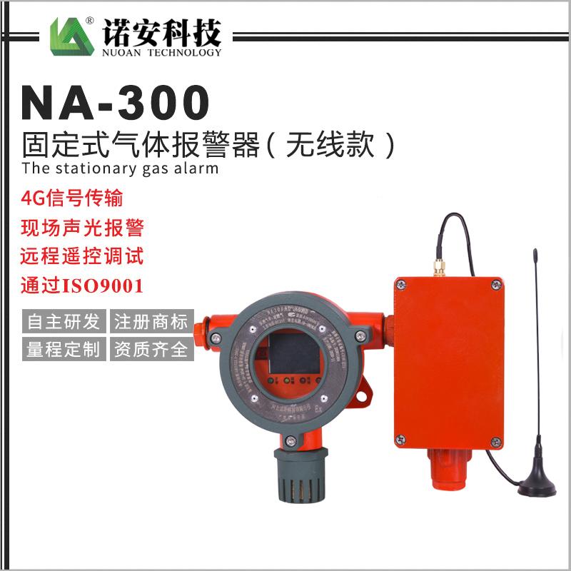 NA-300固定式气体探测器(无线传输款)