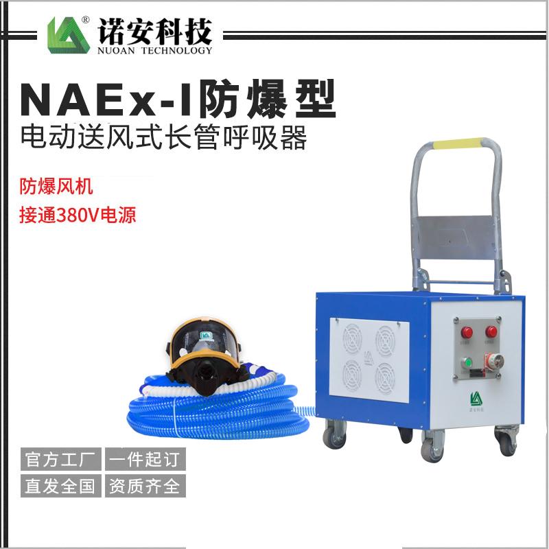 NAEx-I防爆型电动送风式长管呼吸器