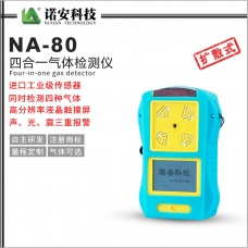 岳阳NA-80便携式四合一气体检测仪(蓝色)