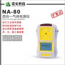 大庆NA-80便携式四合一气体检测仪(白色)