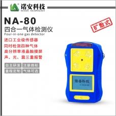 河南NA-80便携式四合一气体检测仪(常规)