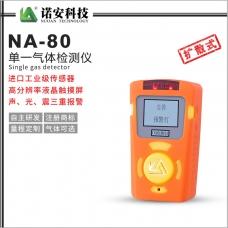 新疆NA-80便携式单一气体检测仪(橘色)