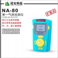 新疆NA-80便携式单一气体检测仪(蓝色)