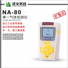 新疆NA-80便携式单一气体检测仪(白色)