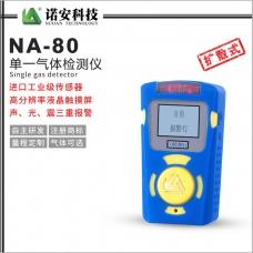 新疆NA-80便携式单一气体检测仪(常规)
