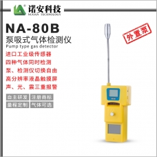 新疆NA-80B泵吸式四合一气体检测仪