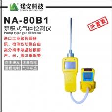 大庆NA-80B1外置泵吸式气体检测仪