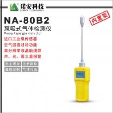 四川NA-80B2泵吸式气体检测仪