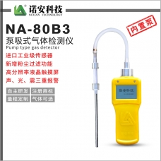 大庆NA-80B3内置泵吸式气体检测仪