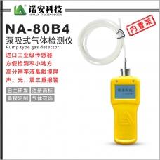 NA-80B4长管泵吸式气体检测仪
