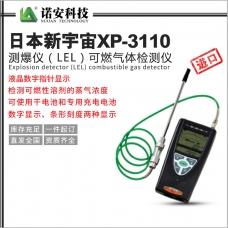 日本新宇宙XP-3110测爆仪(LEL)可燃气体检测仪