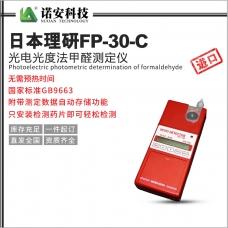 日本理研FP-30-C光电光度法甲醛测定仪