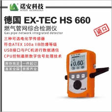 德国 EX-TEC HS 660燃气管网综合检测仪