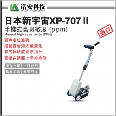 日本新宇宙XP-707Ⅱ手推式高灵敏度 (ppm)