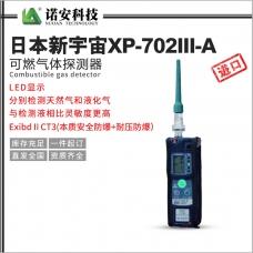 日本新宇宙XP-702III-A可燃气体探测器