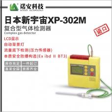日本新宇宙XP-302M复合型气体检测器