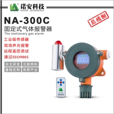 新疆NA-300C气体报警探测器(总线制)