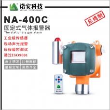 新疆NA-400C气体报警探测器(总线制)