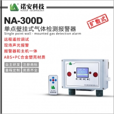 NA-300D单点壁挂式气体检测报警器