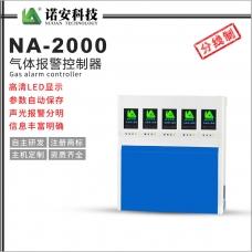 河南NA-2000气体报警控制器(分线制)