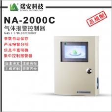长沙NA-2000C气体报警控制器(总线制)