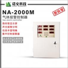 岳阳NA-2000M气体报警控制器(分线制)