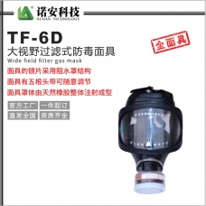 大庆TF-6D大视野过滤式防毒面具