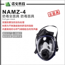 大庆NAMZ-4防毒全面具 防毒面具