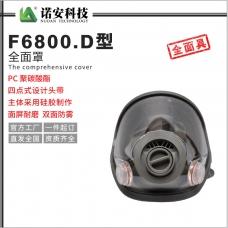 大庆F6800.D型全面罩