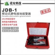新疆JDB-1移动式静电接地报警器