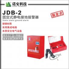 新疆JDB-2固定式静电接地报警器