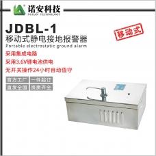 新疆JDBL-1移动式静电接地报警器(不锈钢外壳)