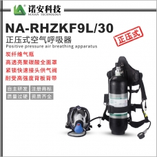 邯郸NA-RHZKF9L/30正压式空气呼吸器