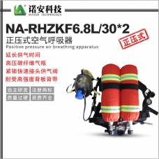 河南NA-RHZKF6.8L/302 双瓶正压式空气呼吸器