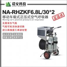 长沙NA-RHZKF6.8L/302移动车载式正压式空气呼吸器
