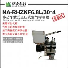 岳阳NA-RHZKF6.8L/304移动车载式正压式空气呼吸器