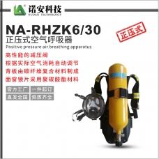 大庆NA-RHZK6/30正压式空气呼吸器