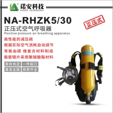 四川NA-RHZK5/30正压式空气呼吸器