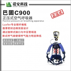 新疆巴固C900正压式空气呼吸器