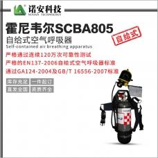 大庆霍尼韦尔T8000系列SCBA805自给式空气呼吸器
