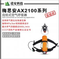 大庆梅思安AX2100系列自给式空气呼吸器