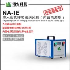 NA-IE单人长管呼吸器送风机(内置电源型)