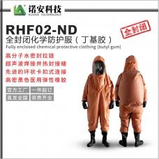 哈尔滨RHF02-ND全封闭化学防护服(丁基胶)