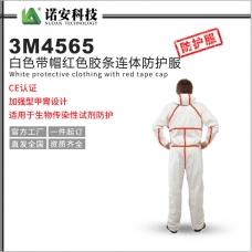 3M4565白色带帽红色胶条连体防护服