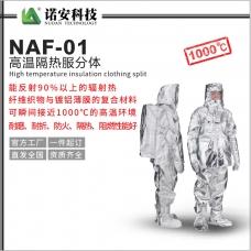 NAF-01高温隔热服分体1000℃(可选配背囊)