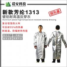 新款芳纶1313镀铝耐高温反穿衣
