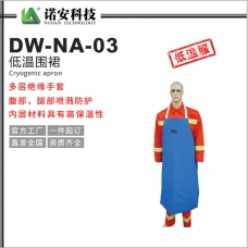 DW-NA-03低温围裙